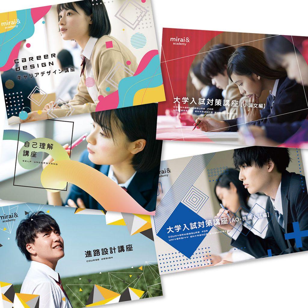 キャリア・大学入試プログラム