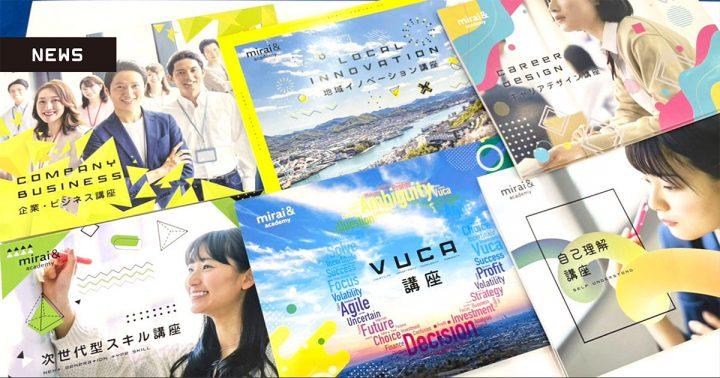 EDIX東京2021出展報告