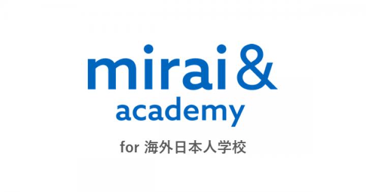 海外日本人学校向けにも「世界水準の次世代型教育プログラム」の提供を開始