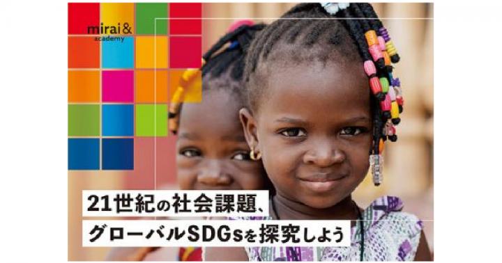 「グローバルSDGs教育」の教材開発においてヤマハ(株)と協力
