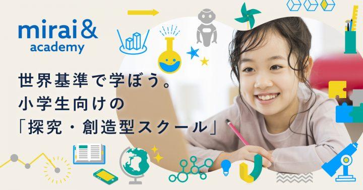 「小学生向けの探究・創造型スクール」を2022年度より開校~さあ、新しい仲間と、新しい挑戦を始めよう!~